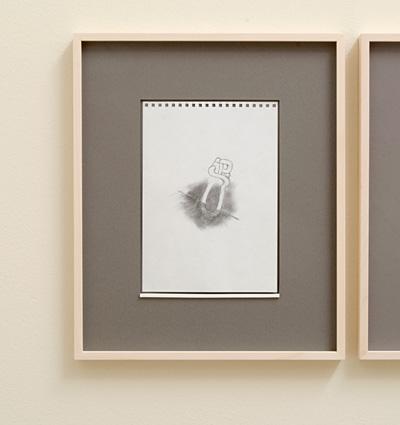 Richard Tuttle / 18 Drawings for Village IV Untitled  2004  paper: 24 x 17 cm / pp: 39.7 x 32.7 cm pencil on paper